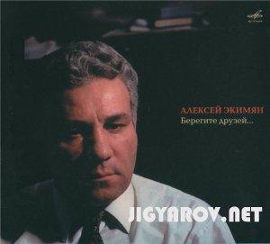 Алексей Экимян / Aleqsey Heqimyan - Берегите друзей... 2007