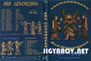 Ara Gevorgyan / Ара Геворгян - Vagharshapat 2008 & Im Sardarapat - 2009
