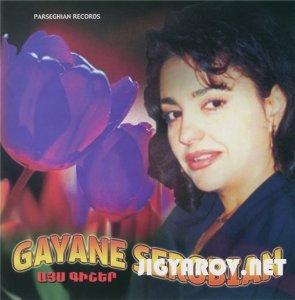 Гаяне Серобян/Gayane Serobyan - Ays Gisher 2002 & Sirel em qezi_2009