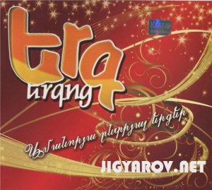 Various artists - Yerq yerqoc (Amanorya @ntryal yerqer) 2011