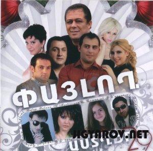 Paylogh astgher 29 - 2011