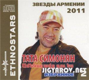 Тата Симонян / Tata Simonyan - Amenalave du es (Избранное 2)- 2011
