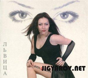 Lucia Moon / Лусия Мон -  Livitsa( Львица)